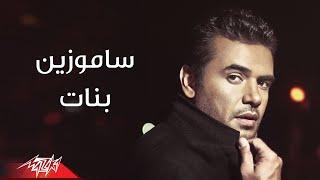 تحميل اغاني مجانا Banat - Samo Zaen بنات - ألبوم زي أي إتنين - سامو زين