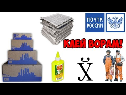 СЕКРЕТ упаковки ПОСЫЛОК - НОВЫЕ коробки ПОЧТА РОССИИ
