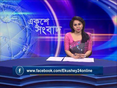 09 PM News    রাত ০৯টার সংবাদ    08 June 2021    ETV News