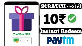 Minimum ₹10 Rupee Instant Paytm Cash Free || Scratch To Win Rs.190 Free Paytm Cash ||