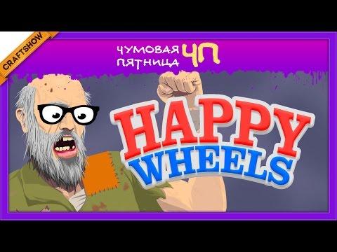 ЧП: Пришествие Happy Wheels (лучшие моменты)