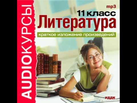 2000281 30 Аудиокнига. Краткое изложение произведений. 11 класc. Фадеев А. Разгром