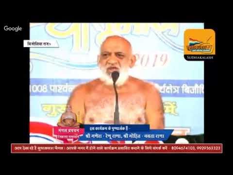 Mangal Pravachan 18 July 2019