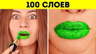 ЧЕЛЛЕНДЖ «100 СЛОЕВ»! 100 слоев макияжа, ногтей, помады и прочего от 123 GO! CHALLENGE