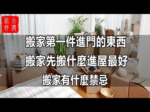 [ENG]【完整版】風水!有關係 - 剛搬新家嗎?教你如何運用祕法開運招財!(余皓然) 20191110/#32-4@$384078