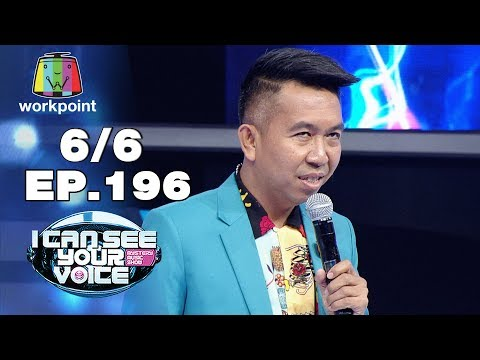 I Can See Your Voice -TH | EP.196 | 6/6 | เป๊ก ผลิตโชค  | 20 พ.ย. 62