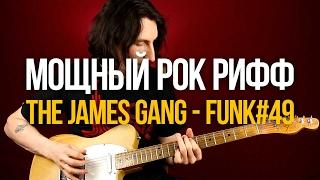 Как играть мощный рок рифф Funk #49 - Уроки игры на гитаре Первый Лад