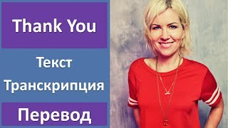 Dido - Thank You - текст, перевод, транскрипция
