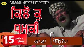 Chacha Bishna  1 Killo Dhamki  Anand Music II New Punjabi Movie 2017