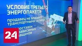 """ЕС и """"Северный поток"""": новый вариант газовой директивы стал компромиссом - Россия 24"""