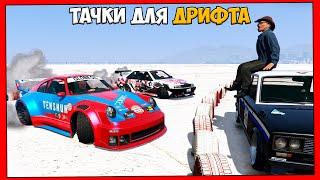 GTA Online : транспорт для дрифта