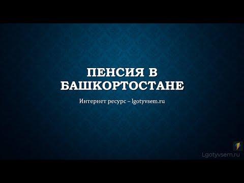 Пенсия в Уфе и Республике Башкортостан