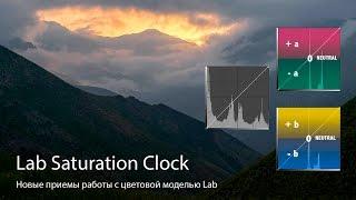 Lab Saturation Clock - Новые приемы работы с цветовой моделью Lab