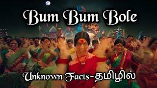 Bum Bum Bole Unknow Facts in tamil (தமிழில்) 😎😎😎
