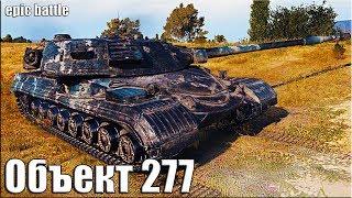 Как по-настоящему БОЙ ОБЪЕКТ 277 World of Tanks