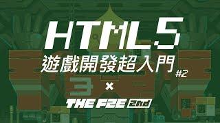 《HTML5 Canvas 遊戲開發超入門#2》  X  《THE F2E 2nd》