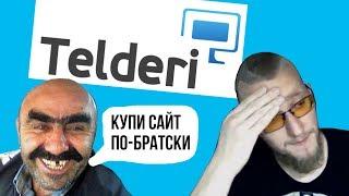 Стоит ли покупать сайт на бирже Telderi? Матвей Северянин