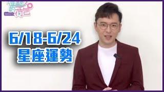 穩定但仍要注意!? 6/18-6/24 星座運勢【Yahoo TV 進擊的荷包】
