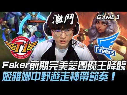 SKT vs AF Faker前期完美參團魔王降臨 姬雅娜中野遊走神帶節奏!Game 3