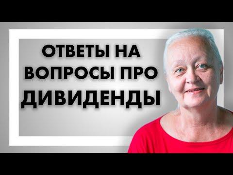 Аттракцион дивидендной щедрости - Лариса Морозова отвечает на вопросы про дивиденды!