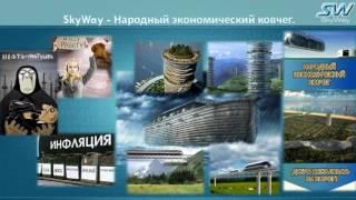 SkyWay capital. Продажи основных корневых акций. Подробности.