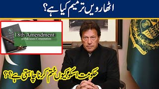 Why Govt Wants To End 18th Amendment From Constitution?