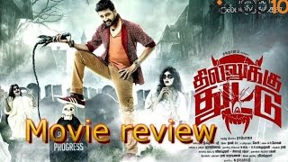 thilluku thuttu movie review | santhanam
