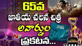 65th National Film Awards List | Best Telugu Action & Graphical Picture Baahubali | Best Movie