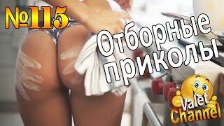 Выпуск Мега  Приколов #115 Отборка Лучших Приколов 2016