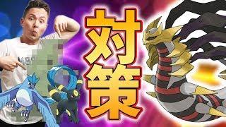 ポケモンGO!ギラティナ対策ナンバー1はOOOだ!PokemonGO
