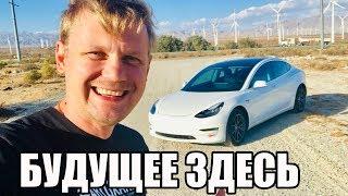 Убийца бензиновых авто - три дня с Tesla Model 3 от carsfromwest