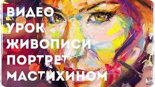 УЧИМСЯ РИСОВАТЬ. Уроки рисования. Поп арт портрет Ани Лорак. Современная живопись