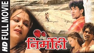 Nirmohi Nirahu Ka Asli Old Superhit Bhojpuri Telefilm