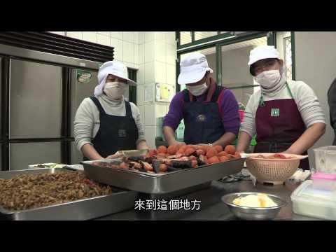 社會企業發展案例影片-財團法人台東縣牧心智能發展中心
