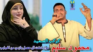 تحميل اغاني كوكب الصعيد محمود سليم ٍ موال شفت الى حصل يازمن من الحبايب MP3