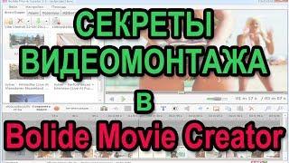 Bolide Movie Creator: Секреты видеомонтажа в программе