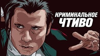 Винсент Вега - худший киллер в истории кино [Кинотеории]