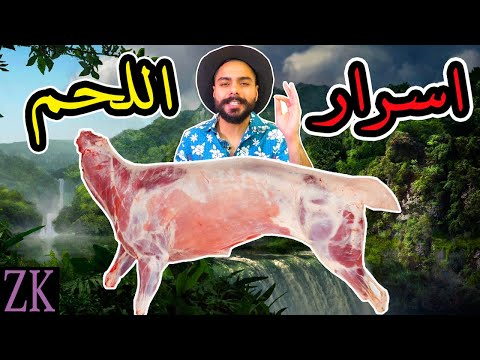أسرار و كيفية طبخ اللحم الى درجة طرية جدآ  | Zainalkitchen