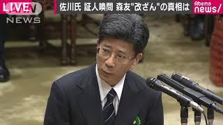 佐川氏証人喚問(参院予算委) 森友文書改ざん問題(18/03/27)