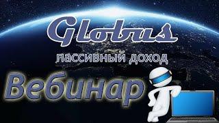Глобус-ВЕБИНАР ДЛЯ НОВИЧКОВ!
