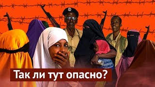 Пунтленд: родина сомалийских пиратов