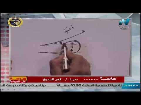 كيمياء الصف الثاني الثانوي 2020 ترم أول الحلقة الأخيرة - مراجعة ليلة الامتحان (3) -أ/ محمد حامد