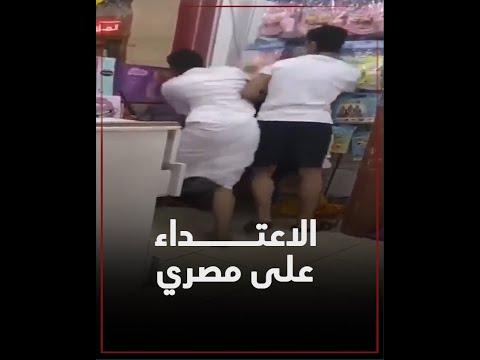 اعتداء على مصري يعمل بأحد المحال بالكويت