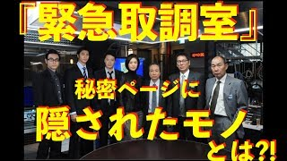 天海祐希主演『緊急取調室』隠しページが1万PV突破-特別動画に反響
