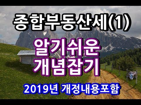 종합부동산세란 2019년개정종합부동산세 10분세금