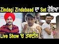 Zindagi Zindabaad ਦਾ Set ਹੋਇਆ Live Show 'ਚ ਤਬਦੀਲ   Ninja   Vadda Grewal   Himmat Sandhu