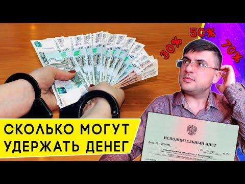 Сколько Приставы имеют право Удерживать из зарплаты по Исполнительному листу