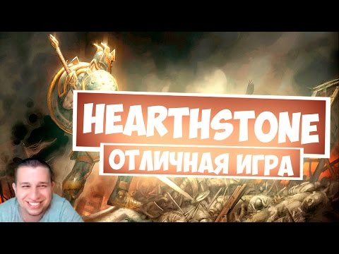 HearthStone Отличная игра