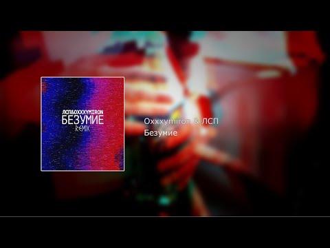 Oxxxymiron & ЛСП - Безумие (текст, lyrics)