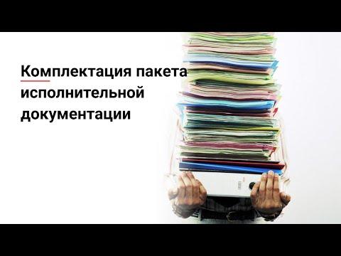Комплектация пакета исполнительной документации